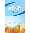 Mazamin-e-Farhat
