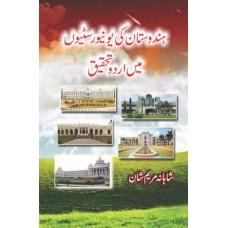 Hindustan ki Universityon mein Urdu Tehqiq