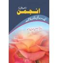 Anjuman (2 vol. set)