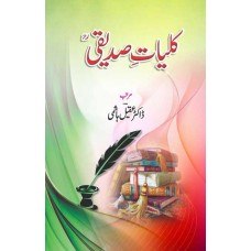Kulliyat-e-Siddiqui