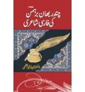 Chandar bhan Barahman ki Farsi Shairi
