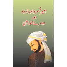 Amir Khusru Aur Urdu wa Dusre Mazameen