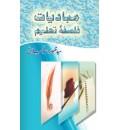 Mubadiyat-e-Falsafa aur Taleem