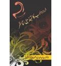 Urdu Adab ka Tehzibi Tanazur