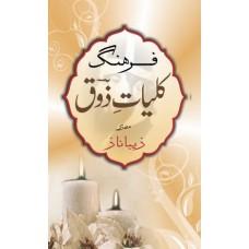 Farhang-e-Zauq
