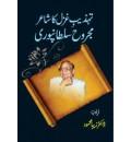 Tehzib-e-Ghazal ka Shair Majrooh