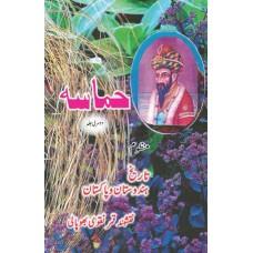 Hammasa (vol. 2)