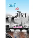 Pani ki Maut (Hindi)
