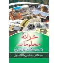 Khazana-e-Malumat