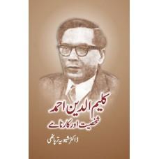 Kalimuddin Ahmed Shakhsiat Aur Karname