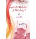 Urdu & Odia Fiction in the ……..