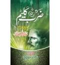Armaghan-e-Hijaza (Sharah)