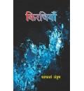 Kirchiyan (Hindi)