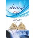 Ab-e-Rawan-e-Kabeer