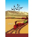Sawdeshi Rail