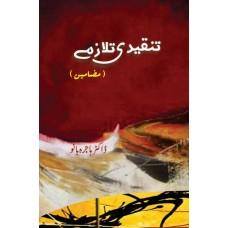 Tanqeedi Talazame