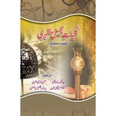 Kulliyat-e-Jameel Mazhari (vol. 5)