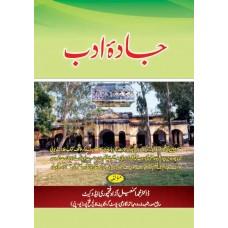 Jada-e-Adab
