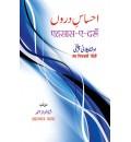 Ehsas-e-Darun
