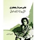 ALI SARDAR JAFFRI : BAHESIYAT SHAIR, NAQQAD, SAHAFI