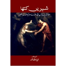 SHIREEN KATHA ( Mumtaz Shireen kI Aapbeeti  ,Afsaney,Mutarjam Afsaney , Khutoot )