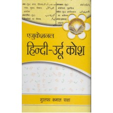 HINDI URDU KOSH ( DICTIONARY )